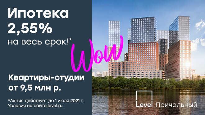 «Level Причальный». Квартиры бизнес-класса у реки 1-комнатные квартиры бизнес-класса